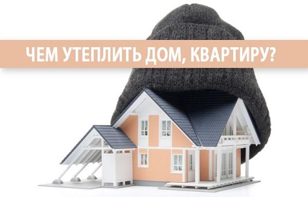 Какой утеплитель для дома лучше?